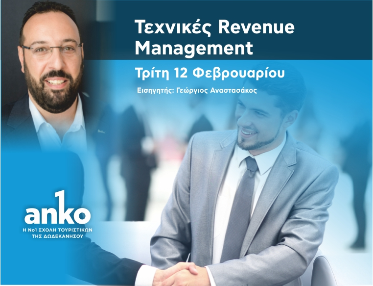 Techniques Revenue Management at the Chamber of Dodecanese