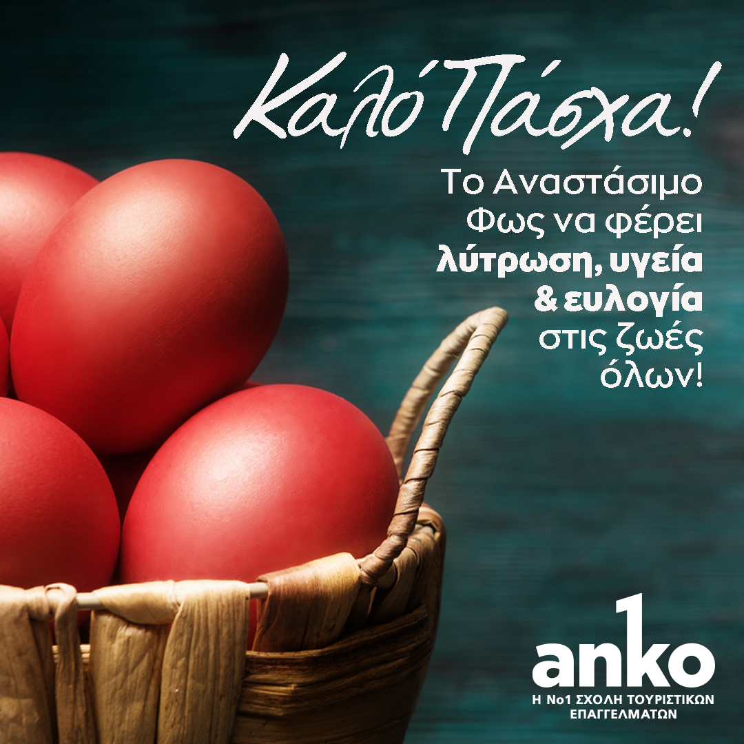 Wishes for a Happy Easter from the Anko Tourism School